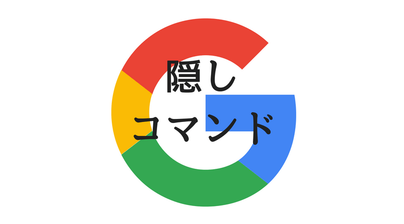 Google 隠しコマンド 特殊コマンド