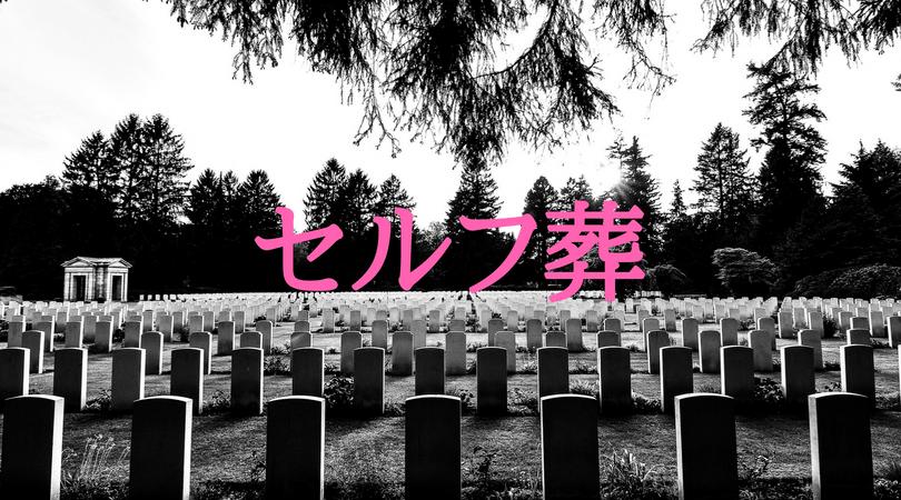 直葬 セルフ葬儀