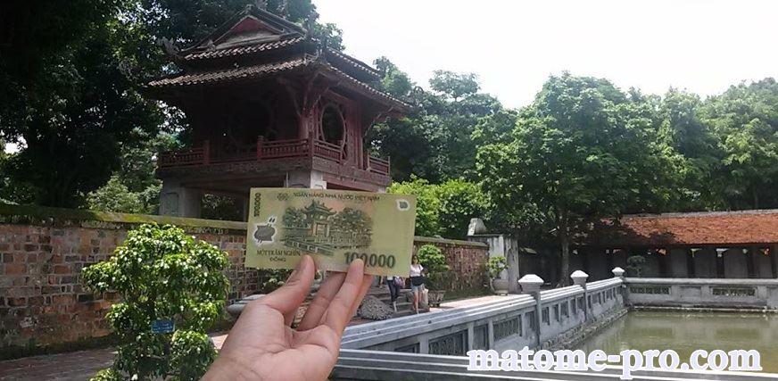 文廟 10万ドン札 ベトナム