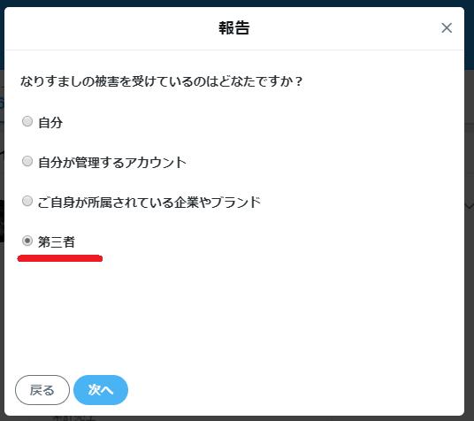 第三者の通報 ツイッター