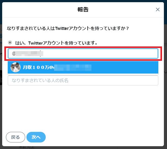 なりすまし通報 Twitter