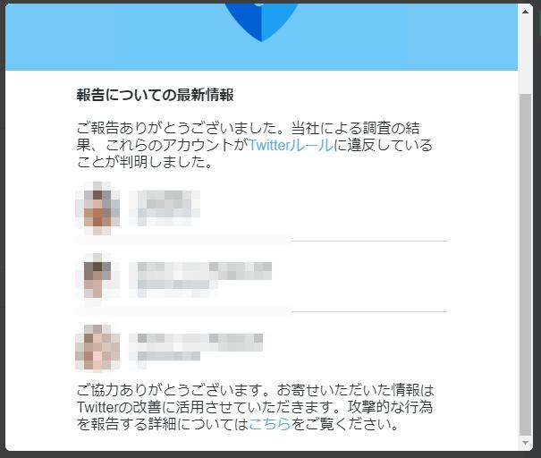 ツイッター スパム通報の効果