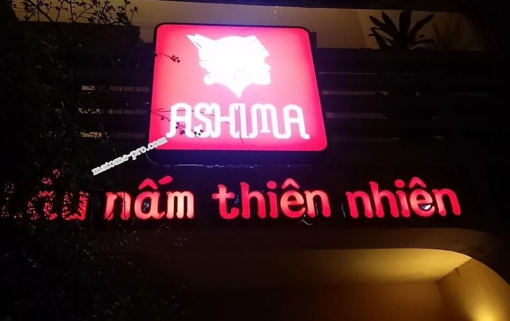 きのこ鍋店 ハノイ ベトナム