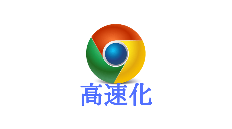 Googlechrome 高速化