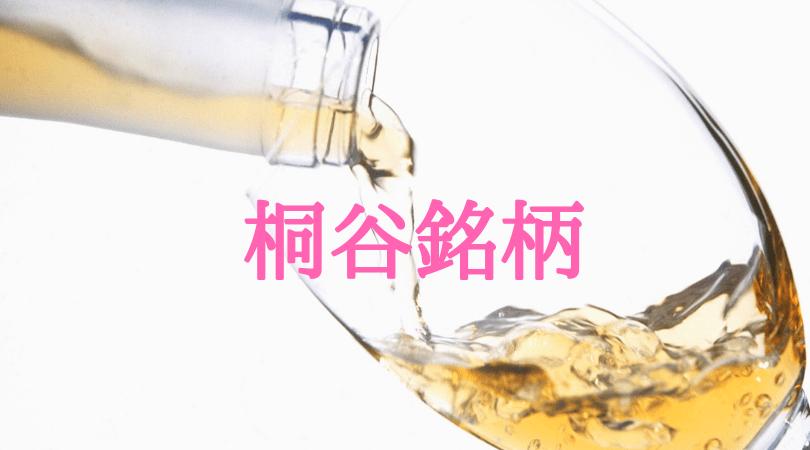桐谷広人 株主優待銘柄