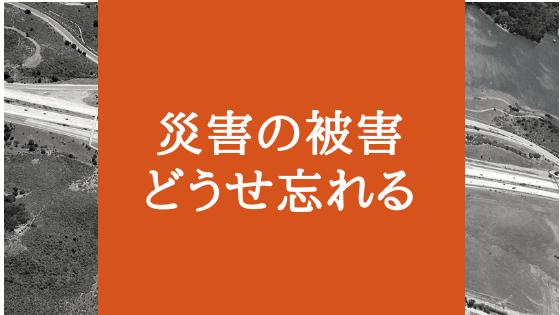 台風災害 報道