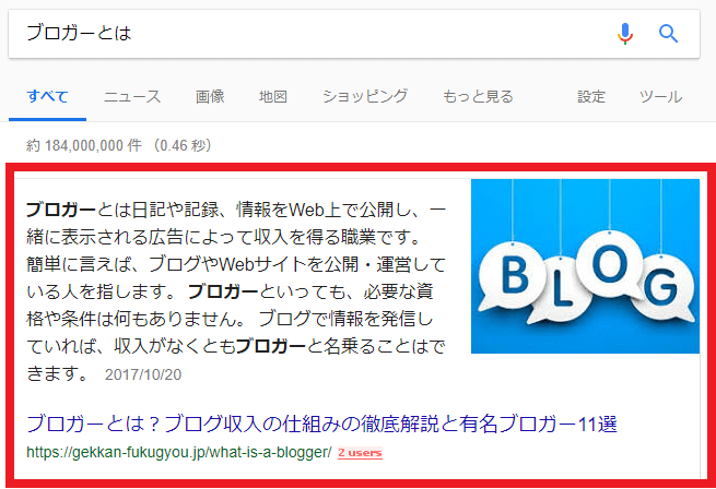 ブロガー 検索結果 画像