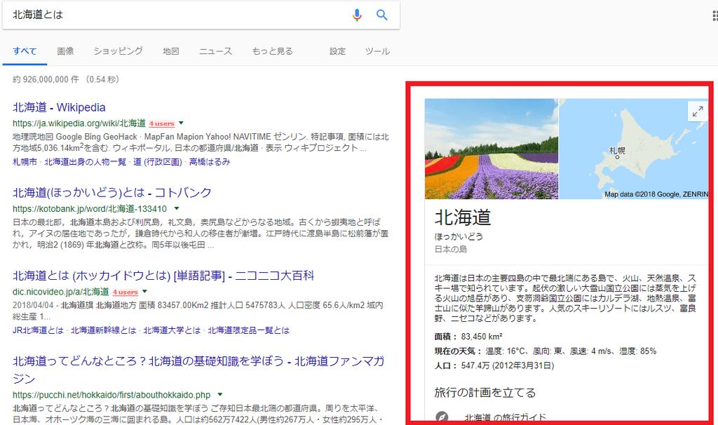 北海道 検索結果 画像