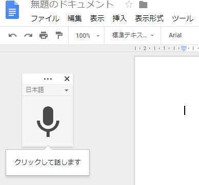 Googleドキュメント 音声入力