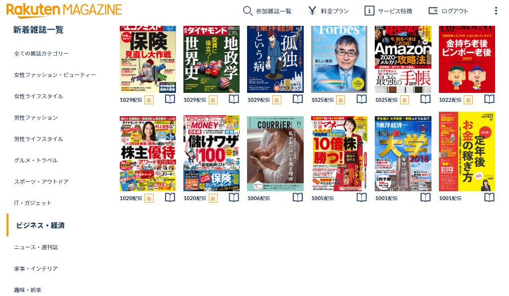楽天マガジン ビジネス雑誌