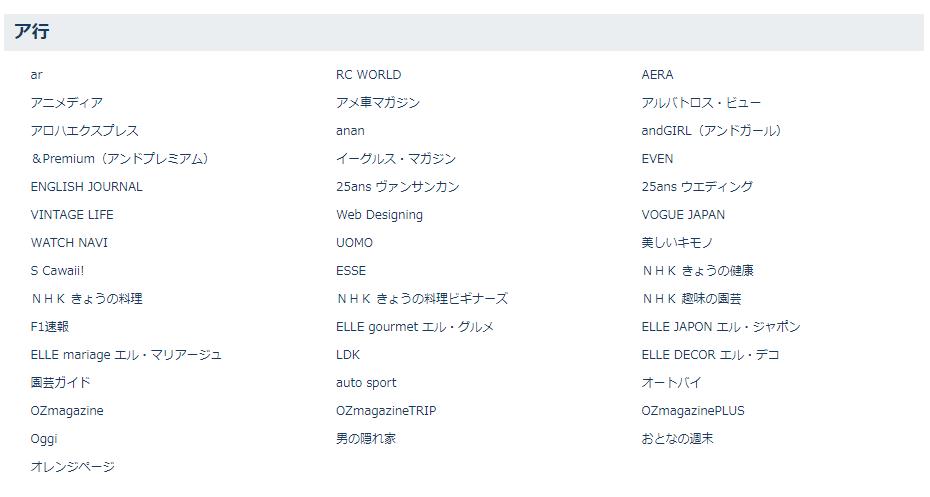 ア行 楽天マガジン