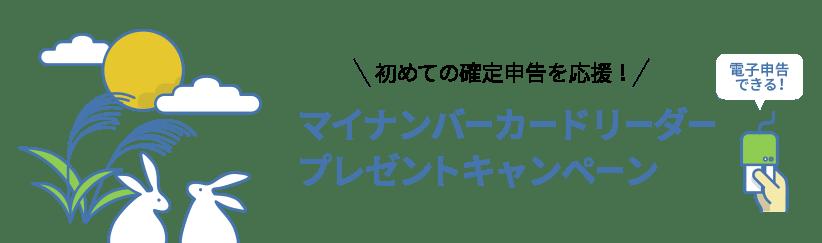 freee キャンペーン 会計ソフト