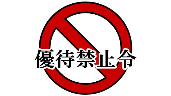 株主優待 廃止 禁止 法律