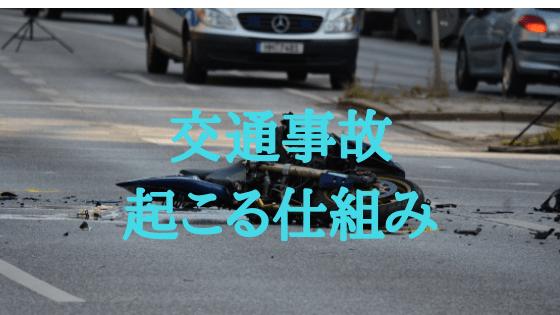 交通事故 起こる 仕組み