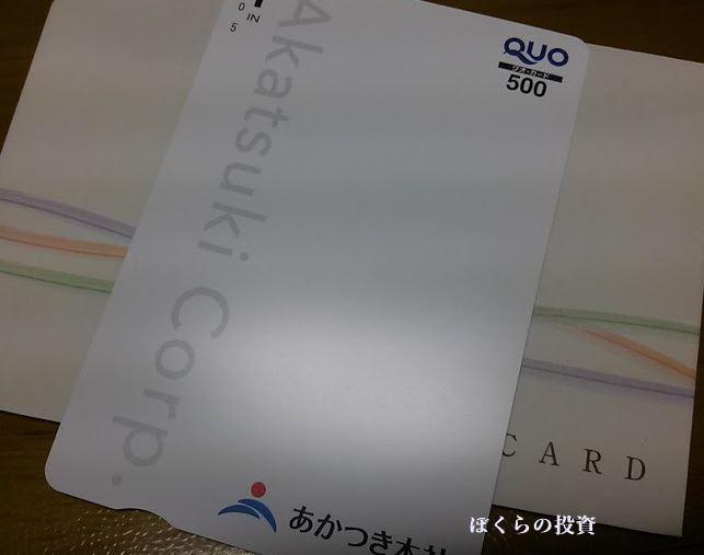あかつき本社 クオカード 株主優待