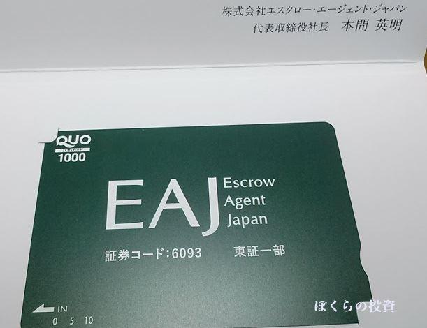 エスクロー・エージェント・ジャパン クオカード 優待