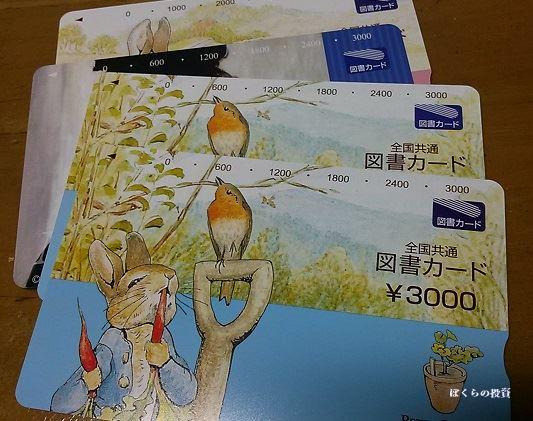 図書カード 換金