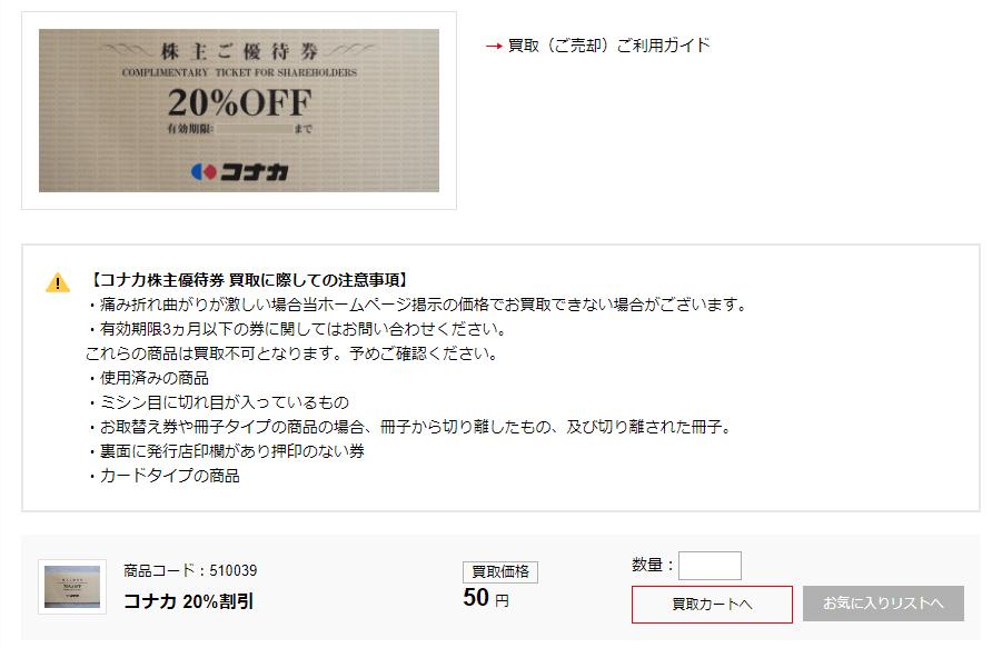 コナカ 株主優待