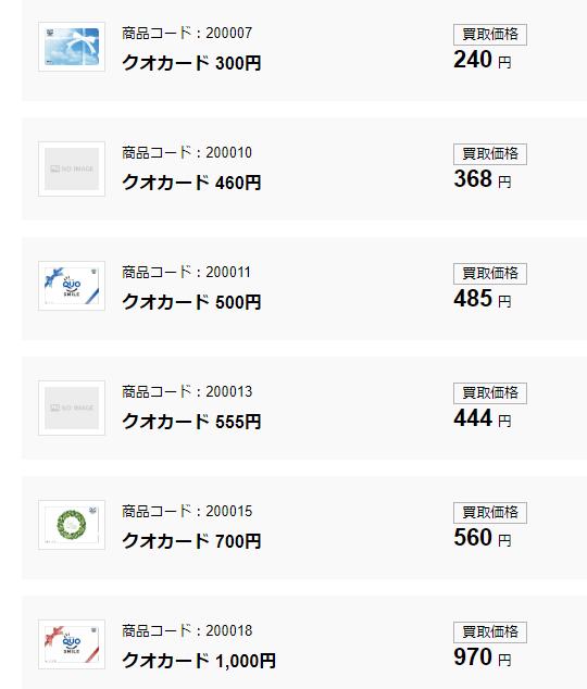 クオカード 相場 チケッティ