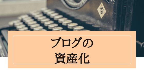 ブログ 資産