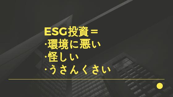 ESG投資 怪しい 環境に悪い うさんくさい