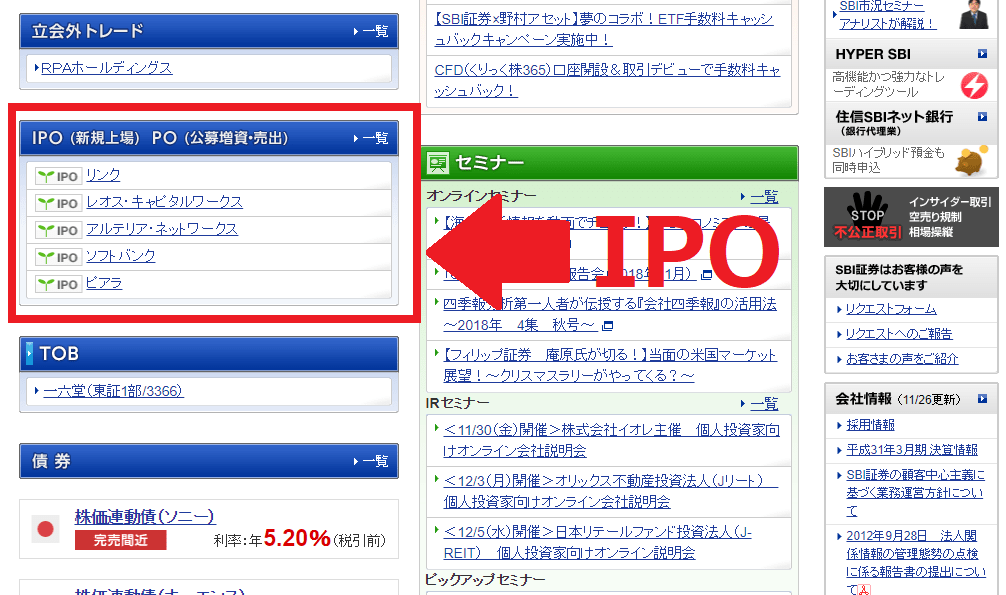 IPO SBI証券