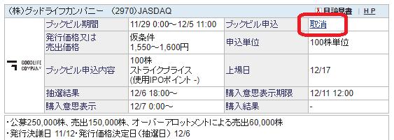 IPO申込 取消