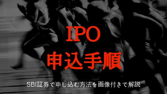 SBI証券 IPO 申し込み手順