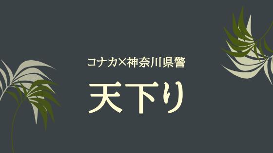 神奈川県警 天下り先 コナカ