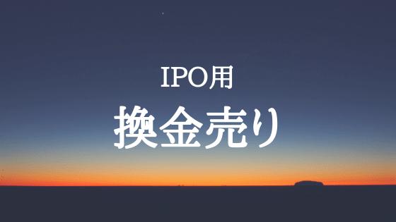 IPO投資 換金売り