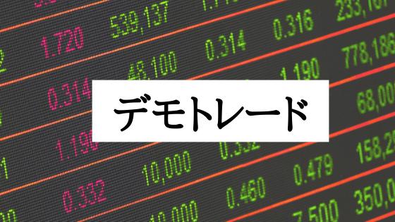 デモトレード 株式取引