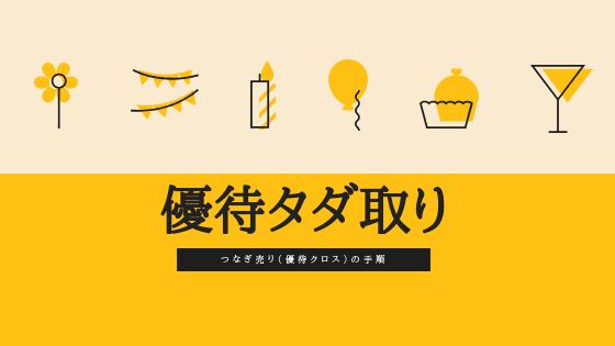 つなぎ売り(優待クロス) 方法