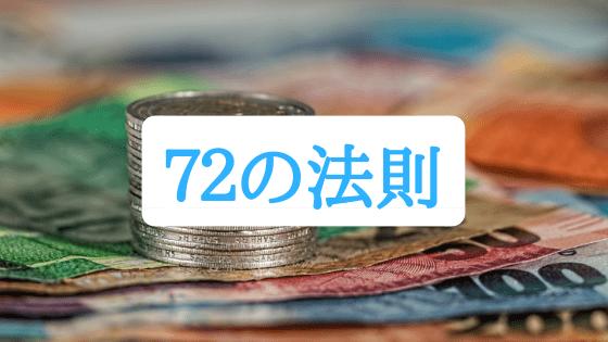 72の法則 資産運用