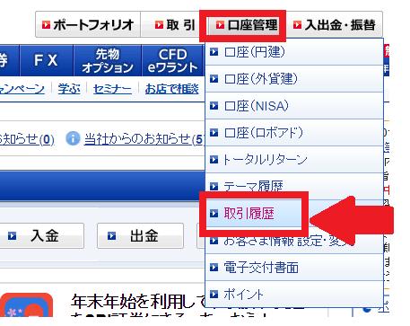 SBI証券 取引履歴 ダウンロード