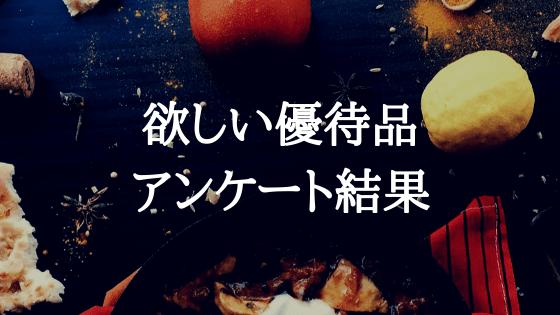株主優待 アンケート