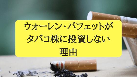 バフェット タバコ株