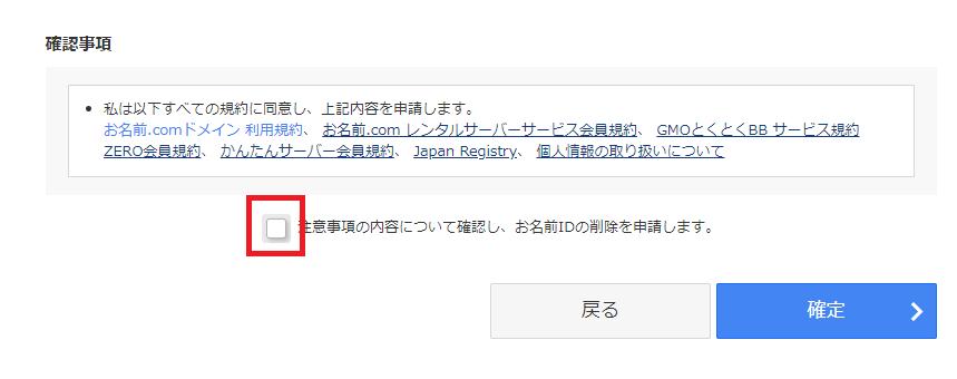 お名前ID 削除 確認画面