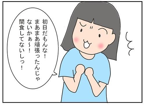 f:id:matoyukaki:20210401225914j:plain