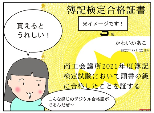 f:id:matoyukaki:20210701112231j:plain