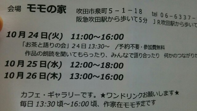 f:id:matsu-hiro0113:20171012142854j:image