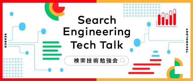 Search Engineering Tech Talk