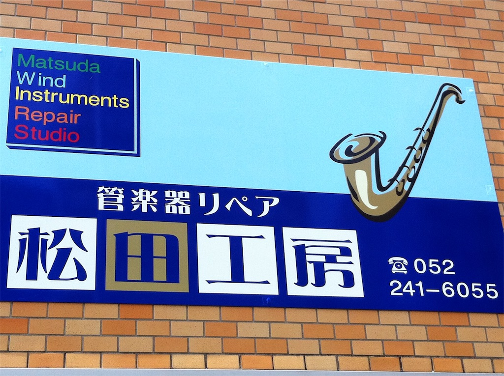 f:id:matsuda-koubou:20200520180819j:image