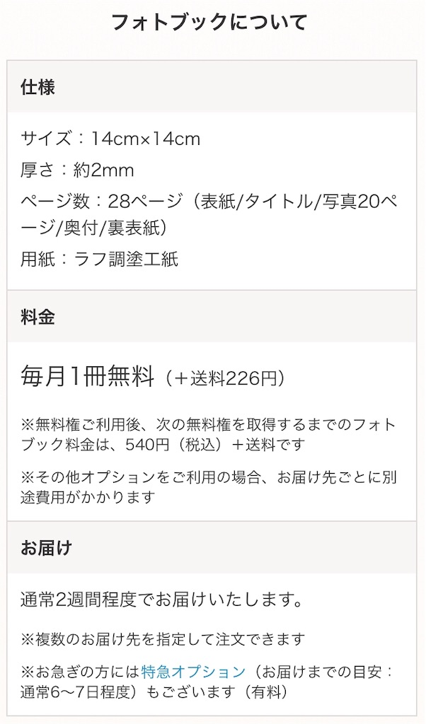 f:id:matsugorookoku:20181130011031j:image