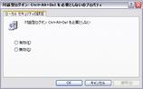 Win XP で常に「Ctrl + Alt + Delete」でログオンする
