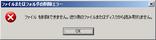 Gmail の添付ファイルエラー