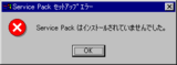 Windows NT 4.0 SP6a エラー2