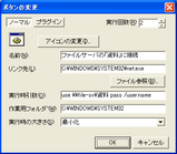 Special Launch で NET USE