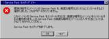 Windows NT 4.0 SP6a エラー1