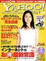 ヤフー・インターネット・ガイド''05年8月号「インターネットで落語通