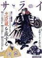 サライ'07・24号「忠臣蔵を旅する」(講談の義士伝について)